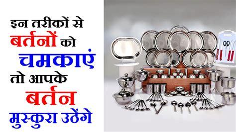kitchen tips in hindi 8 kitchen tips in hindi बर तन क चमक न क आस न ट प स