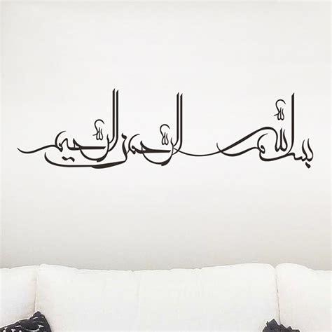 islamic muslim arabic bismillah quran calligraphy wall islamic inspiration sticker muslim wall art arabic