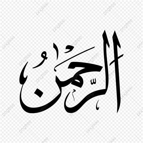 gambar kaligrafi ar rahman cikimmcom