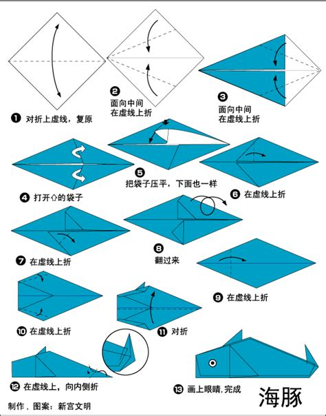 How To Make Paper Dolphin - origami dolphin