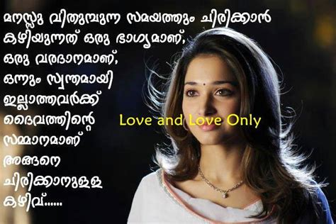 film quotes malayalam malayalam famous film quotes quotesgram