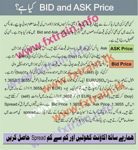forex bid ask bid ask definition forex 171 10 best binary brokers