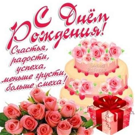 Happy Birthday Quotes For In Happy Birthday с днем рождения Wishes In Russian