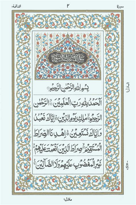 Alquran Al Fatah Pin quran reading juz no 1 surah no 1 quot al fatiha quot ayat 1 to 7 pages 1 to 2 quran reading