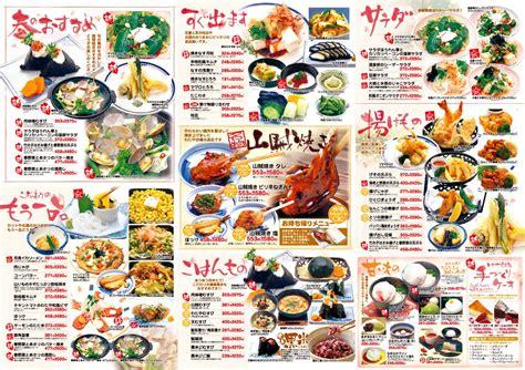 sushi fan cafe menu sanbiki restaurant january 2011