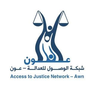 awn logo awn access to justice network in gaza strip wikipedia