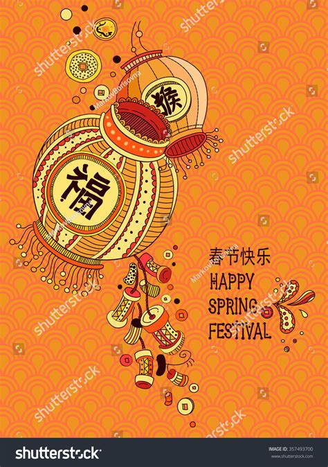 new year festive vector card with lanterns new year card stylized lanterns stock vector