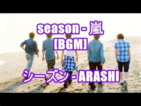 Bgm Au Cm | season 嵐 bgm シーズン arashi au もし僕らが 嵐でなかったら cmソング youtube