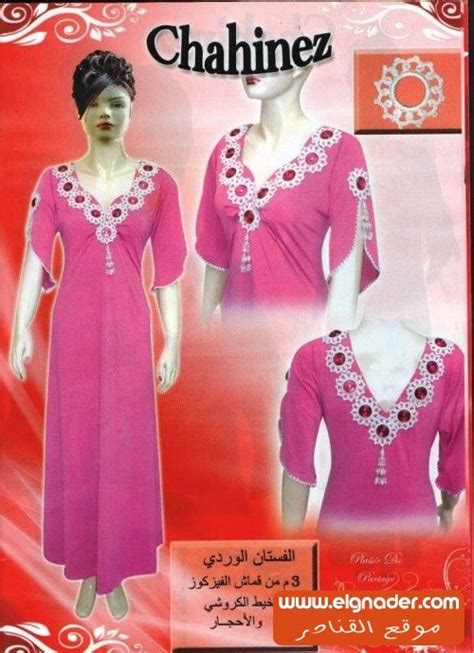 robe maison ete algerienne gandoura katifa de magazine chahinez hiver 2015 les