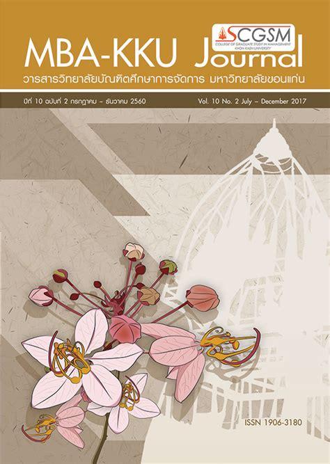 Mba Kku 2560 by การว เคราะห องค ประกอบเช งสำรวจล กษณะภาวะผ นำการเร ยนร