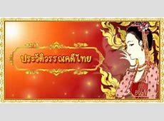 วรรณคดีและประวัติวรรณคดีไทย | สาระ ความรู้ ข่าวสาร ความ ... Imageshack.us