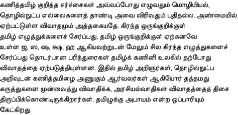 Say No To Drugs Essay In Tamil by Image Gallery Tamil Writing