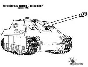 f 252 r kinder panzerj 228 ger jagdpanther