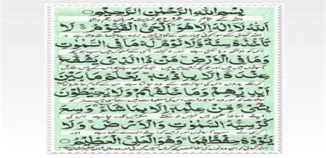 download mp3 ayatul kursi with urdu translation download ayatul kursi urdu translation 2 for android