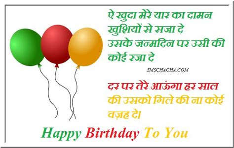 aniversry wish song in marathi 30 best happy birthday wishes messages in