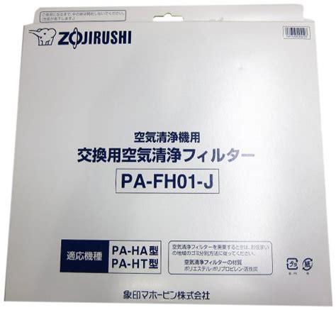compare price zojirushi air cleaner on statementsltd