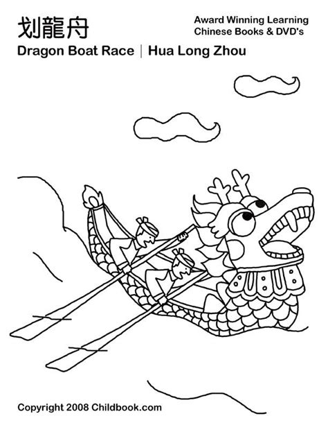 dragon boat template dragon boat festival coloring page picture holiday