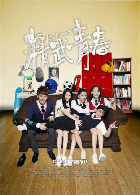film mandarin kungfu 2014 2014 chinese action movies a k china movies hong