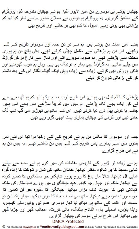 Essay On Children Day In Urdu by Summer Vacation Essay In Urdu Garmi Ka Mausam Summer Season How I Spent Garmi Ki Chuttiyan Poem
