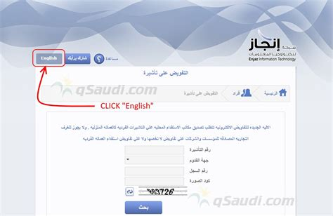 Mofa Check Online by How To Check Visa Status Online Permanent Family Visa Or