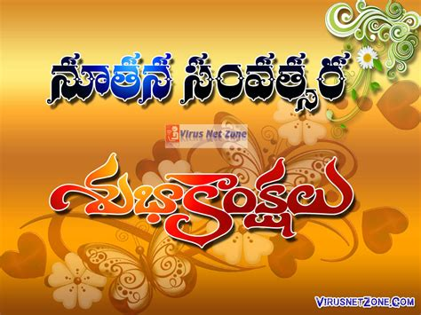 telugu new year messages new year greetings images for telugu images on hd telugu