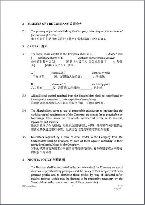 free shareholder agreement template wonderful shareholder loan agreement template pictures