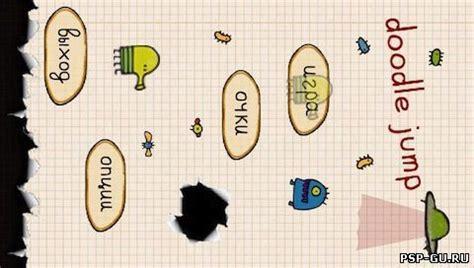doodle jump psp скачать doodle jump 3d special 3 0 торрент