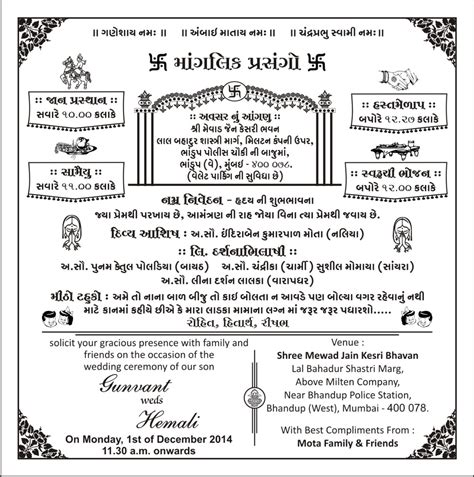 invitation card design in gujarati gujarati card sle wordings