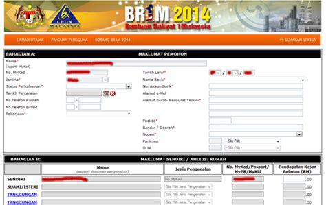 lhdn borang br1m online 3 0 semakan keputusan br1m 3 0 online 2014 status permohonan