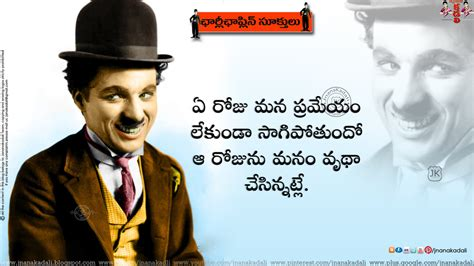 biography of charlie chaplin in hindi best inspirational telugu quotes by charlie chaplin with