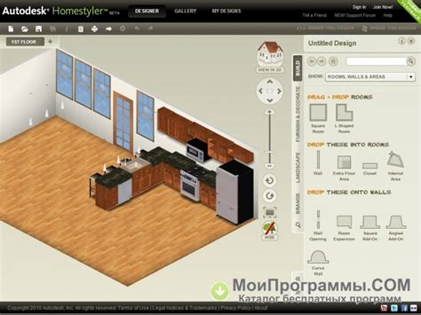 3d home design software 32 bit free download autodesk homestyler скачать бесплатно русская версия для windows без регистрации
