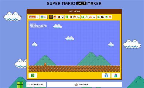 Design Your Own Home Online Game by Super Mario Maker Design Your Own Desktop Wallpaper