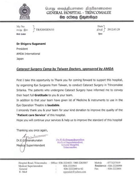 Report Request Letter Sri Lanka Amda International News