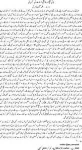Flood In Pakistan Essay In Urdu Language by Essays On Floods In Pakistan In Urdu Mfacourses730 Web Fc2