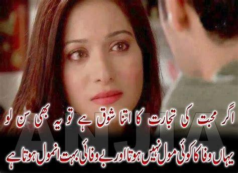 images of love poetry in urdu love poetry urdu poetry