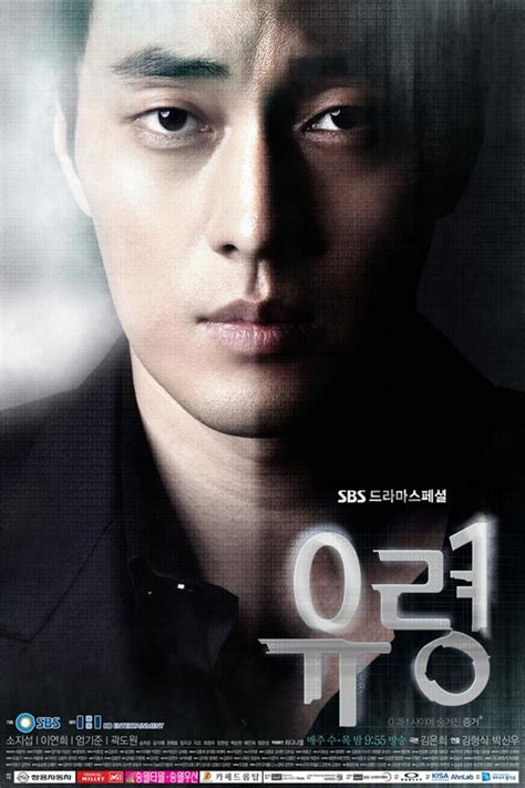 so ji sub poster review scattered joonni