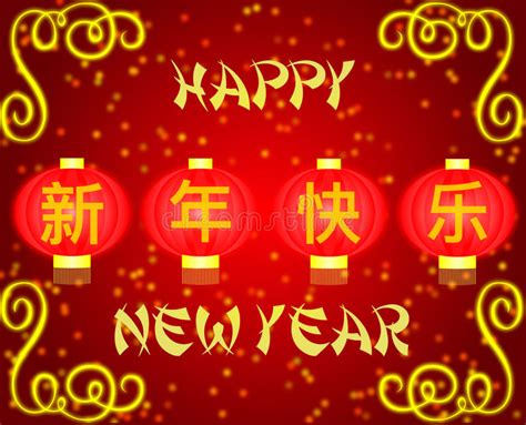lunar new year words happy new year card with the words happy new year