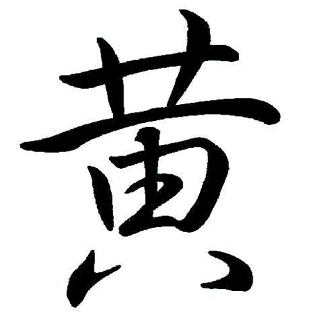 Chinese Symbols For Family