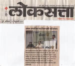 Marathi newspapers pune epaper sakal lokmat loksatta holiday and