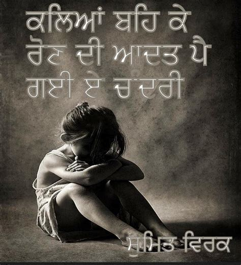 Punjabi Sad Quotes | punjabi sad quotes quotesgram