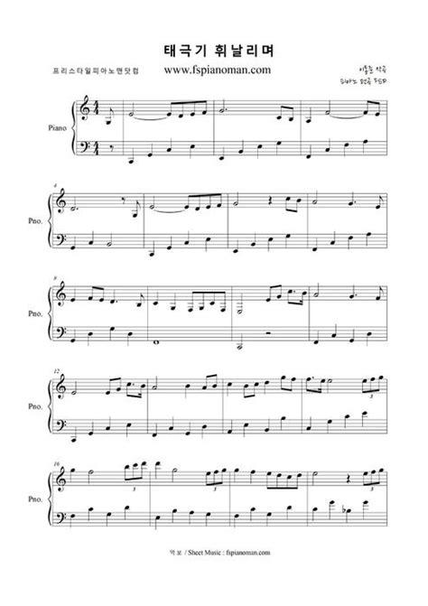 악보 게시판 > 태극기 휘날리며 OST - 에필로그 (316번째 악보) by 프리스타일피아노맨