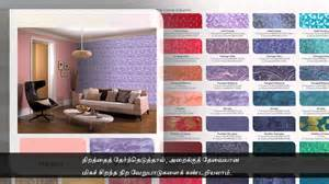 Dulux Texture Paint Colours - dulux velvet touch shade card tamil youtube