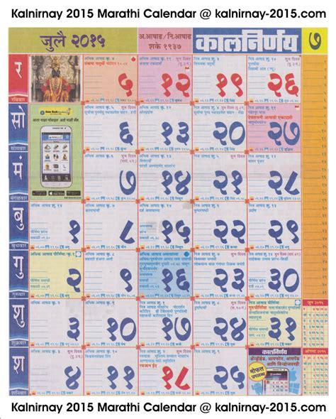 printable gujarati calendar 2015 printable calendar 2015 kalnirnay calendar