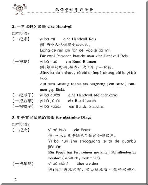 geländer komplettset chinesische z 228 hleinheitsw 246 rter leicht gemacht