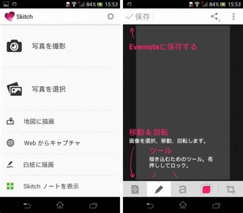 skitch for android skitch for android がv2 05にアップデート juggly cn