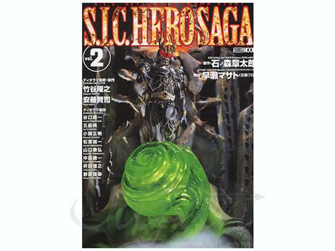 saga vol 2 sic saga vol 2 by hobby japan hobbylink japan