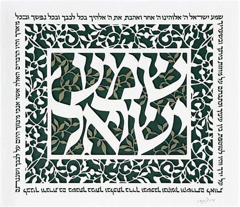 30 best Shema Israel images on Pinterest   Israel, Eid