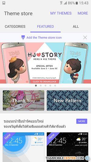 theme store j5 พร ว ว samsung galaxy j7 version 2 2016 สมาร ทโฟน j