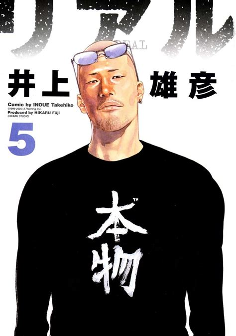 Komik Real 7 Takehiko Inoue 146 best images about takehiko inoue the board on about basketball posts and