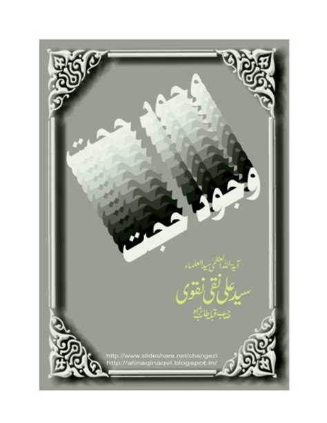 Ts Maulana vujood e hujjat syed ul ulama maulana syed ali naqi
